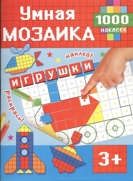 Купить Игрушки 1000 наклеек 3, АСТ, Книги с наклейками
