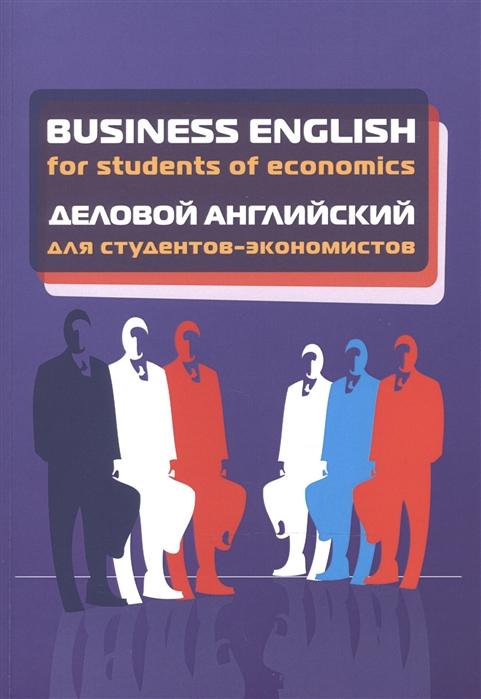Макеева М. (ред.) Business English for students of economics Деловой английский для студентов-экономистов деловой английский