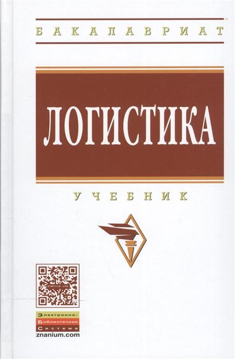 Аникин Б. (ред.) Логистика Учебник константин аникин нульт