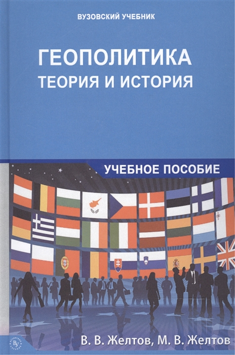 Геополитика теория и история Учебное пособие
