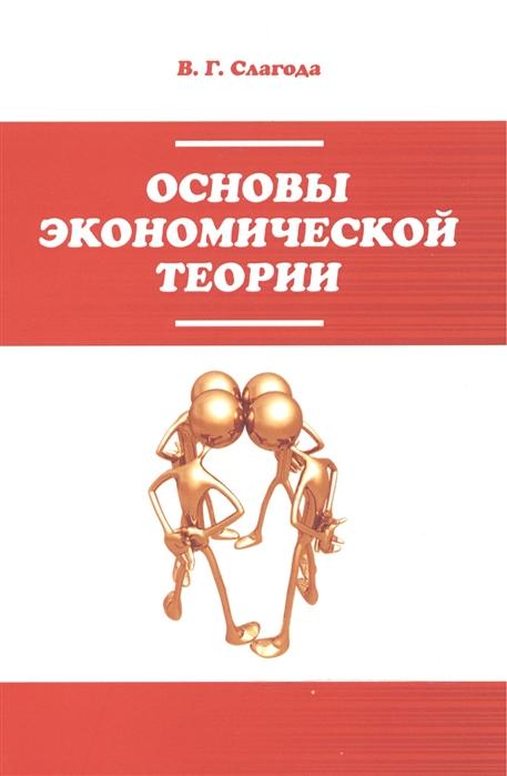 Слагода В. Основы экономической теории Учебник