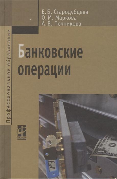 Стародубцева Е. Банковские операции учебник б и соколов банки и банковские операции учебник и практикум