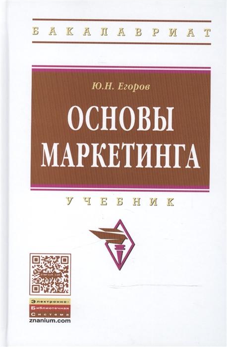 Егоров Ю. Основы маркетинга Учебник рубин ю основы предпринимательства учебник