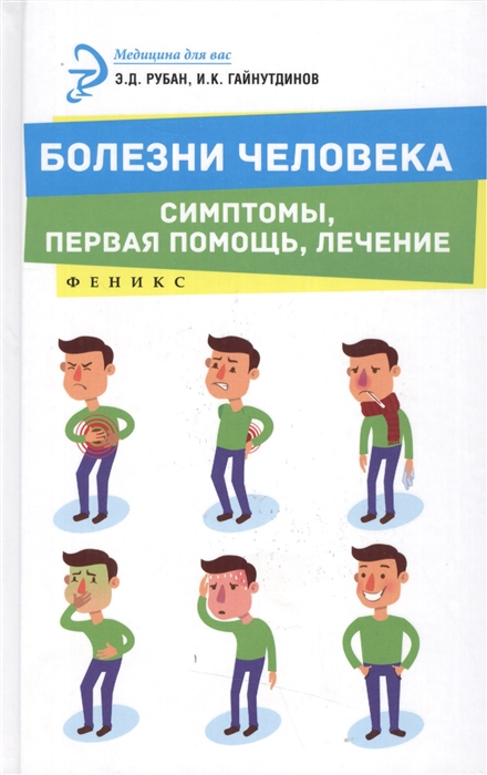 Рубан Э., Гайнутдинов И. Болезни человека Симптомы первая помощь лечение