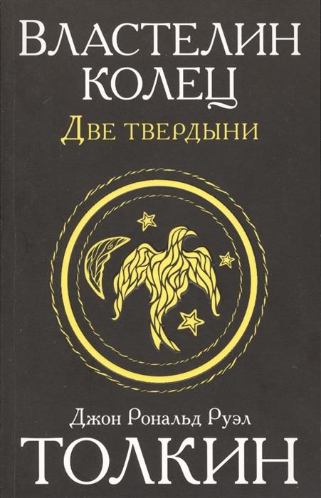 Толкин Дж. Властелин Колец Две твердыни толкин дж властелин колец трилогия