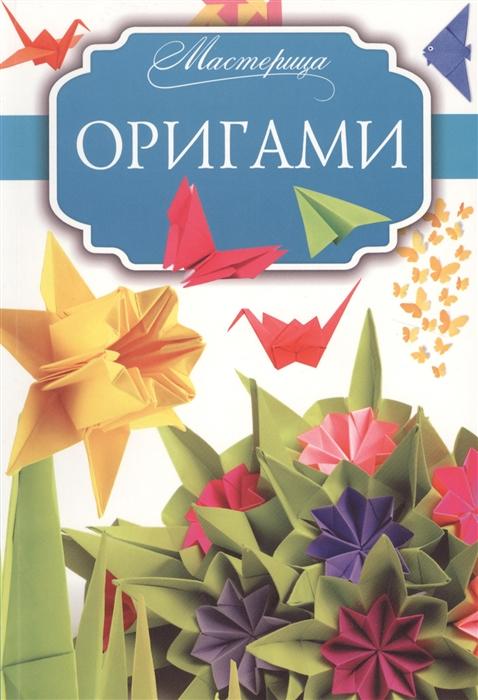 Смирнов Д. Оригами смирнов садовский д блейк биография