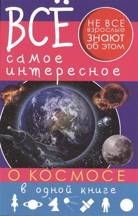 Все самое интересное о космосе в одной книге