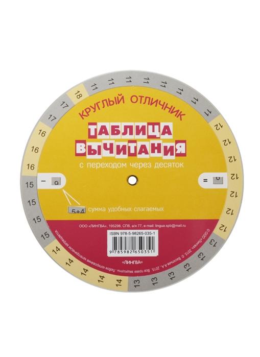 Васильев А. Круглый отличник Таблица сложения Таблица вычитания цена
