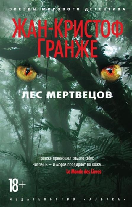 Гранже Ж.-К. Лес мертвецов