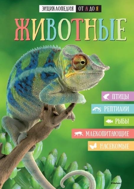 Животные Энциклопедия от А до Я Птицы Рептилии Рыбы Млекопитающие Насекомые