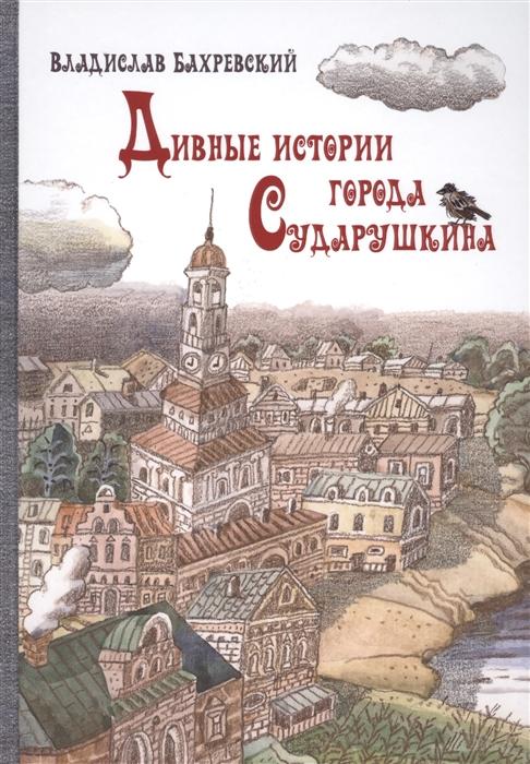 Дивные истории города Сударушкина, Октопус, Сказки  - купить со скидкой