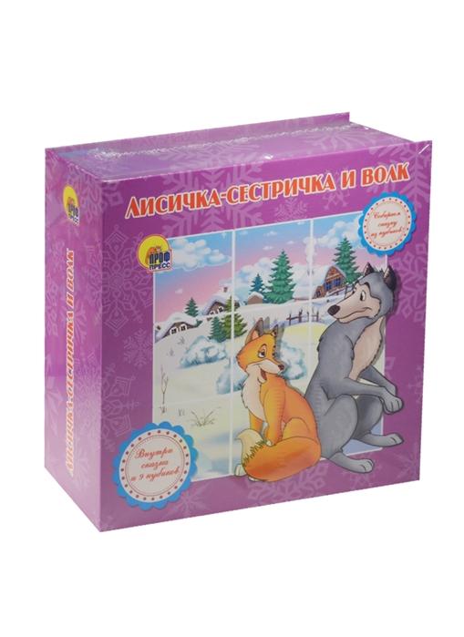 Купить Собираем сказку из кубиков Лисичка-сестричка и Волк, Проф-пресс, Книги - игрушки