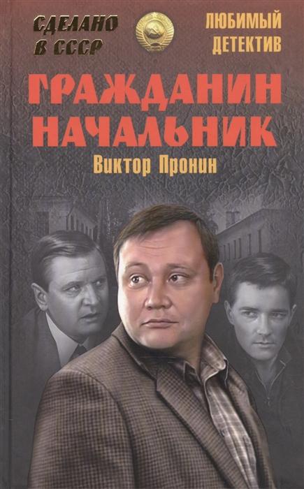 Пронин В. Гражданин начальник пронин в фотография с прицелом