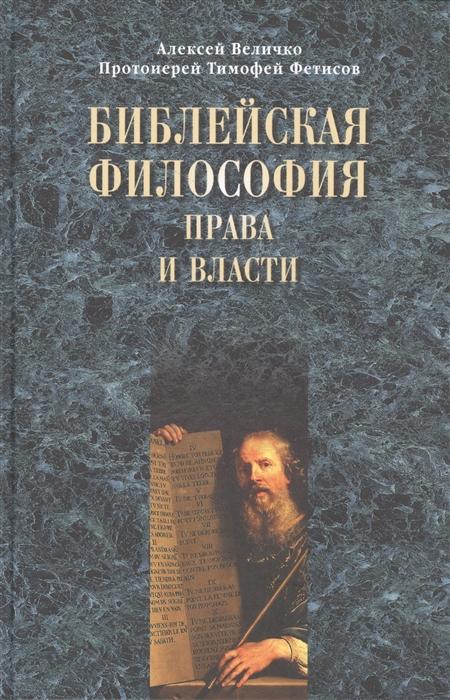 Величко А., Фетисов Т. Библейская философия права и власти карташев а ветхозаветная библейская критика