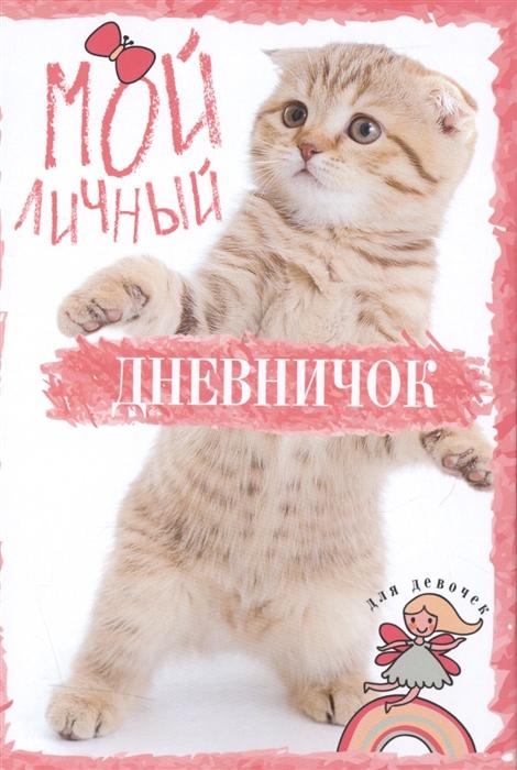 Соловьева Т. (отв. ред.) Мой личный дневничок Для девочек мой личный дневничок для девочек