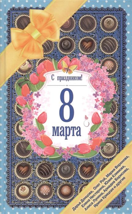 С праздником 8 Марта Рассказы о любви Сборник