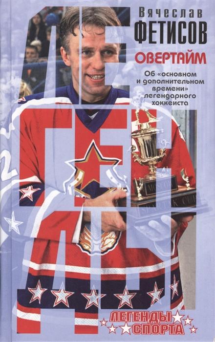 Овертайм Об основном и дополнительном времени легендарного хоккеиста
