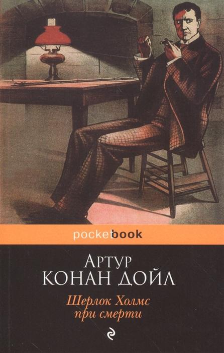 Дойл А. Шерлок Холмс при смерти цена 2017