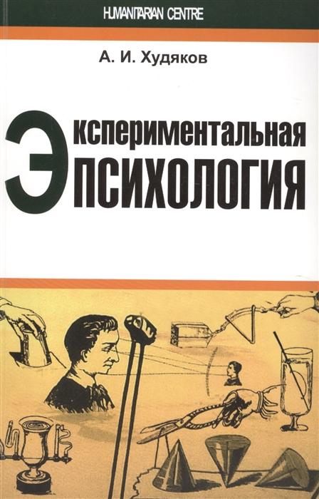 Худяков А. Экспериментальная психология цена 2017