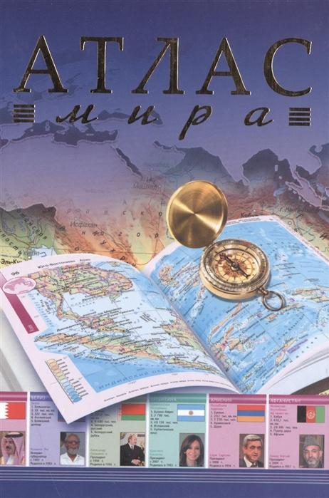 Атлас мира Издание 5-е исправленное и дополненное