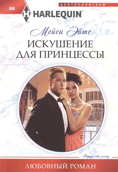 Эйтс М. Искушение для принцессы Роман кортни м искушение любовью роман isbn 9785227046536