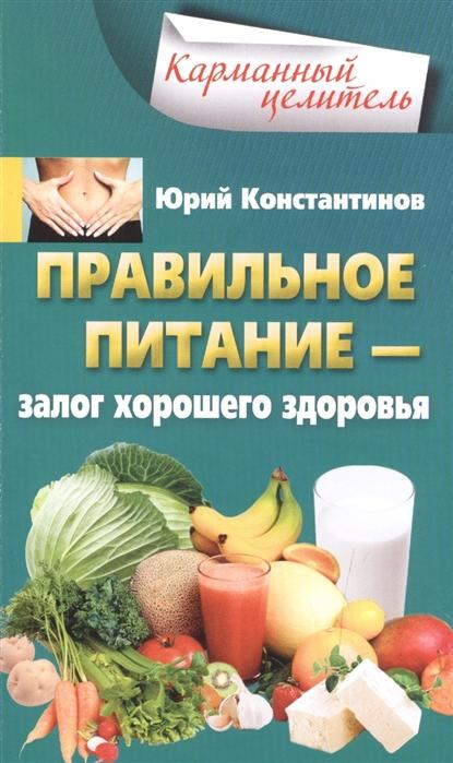 Константинов Ю. Правильное питание - залог хорошего здоровья