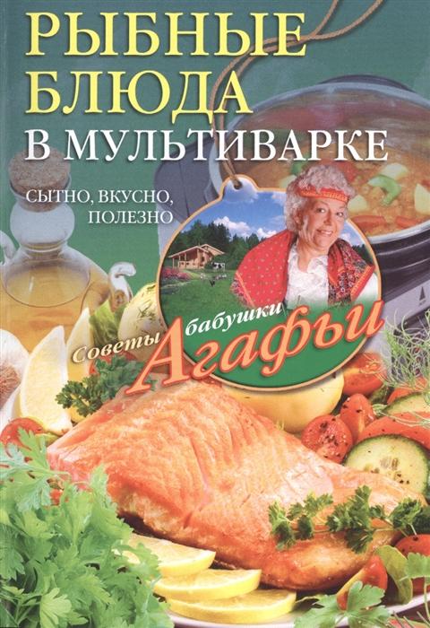 Звонарева А. Рыбные блюда в мультиварке Сытно вкусно полезно цена