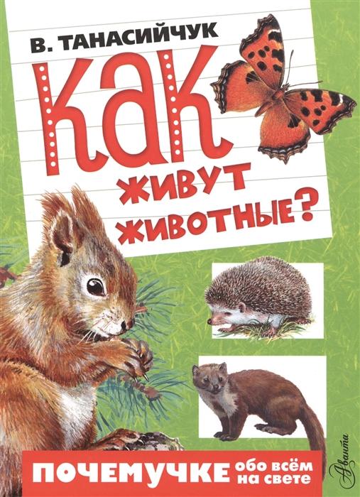 Купить Как живут животные, АСТ, Первые энциклопедии для малышей (0-6 л.)