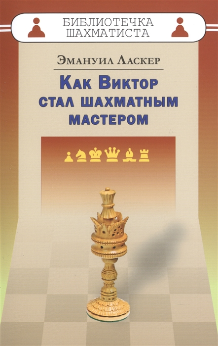 Ласкер Э. Как Виктор стал шахматным мастером
