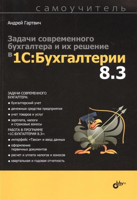 Задачи современного бухгалтера и их решение в 1С Бухгалтерии 8 3 Самоучитель