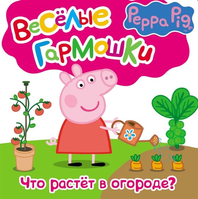 Смилевска Л. (ред.) Свинка Пеппа Что растет в огороде