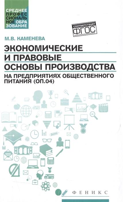 Экономические и правовые основы производства на предприятиях общественного питания ОП 04 Учебное пособие