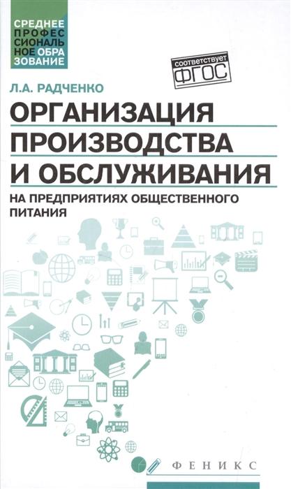 Радченко Л. Организация производства и обслуживания на предприятиях общественного питания Учебное пособие