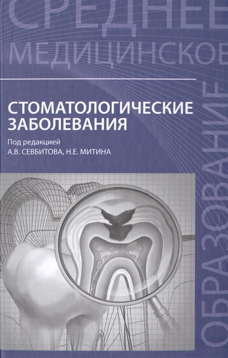 цена Севбитов А., Митин Н. (ред.) Стоматологические заболевания Учебное пособие