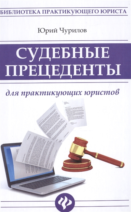 Чурилов Ю. Судебные прецеденты для практикующих юристов чурилов ю юридические хитрости для начинающих юристов и профессионалов
