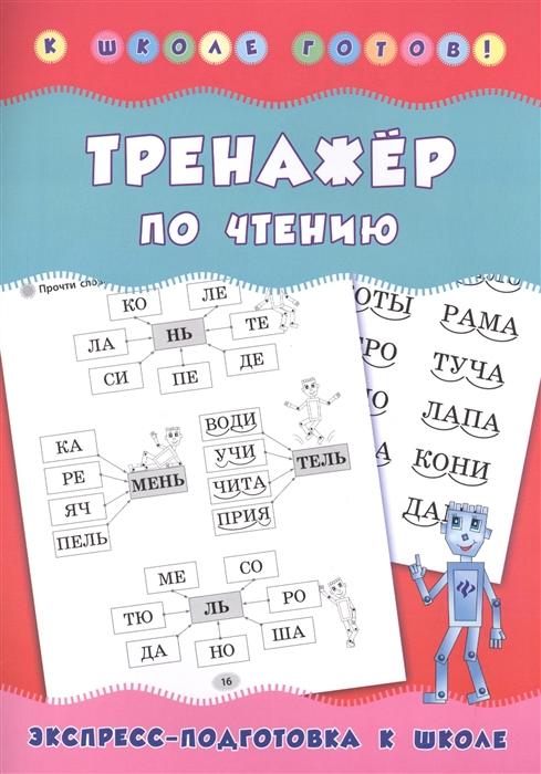 Леонов Н. Тренажер по чтению Экспресс-подготовка к школе цена