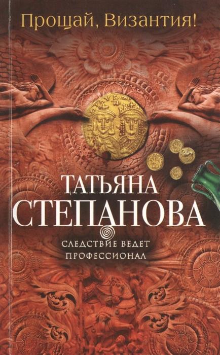 Степанова Т. Прощай Византия стоимость