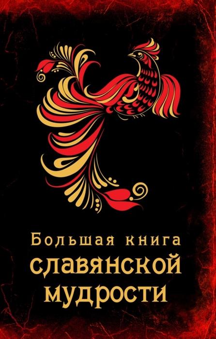Сапронова С. (ред.) Большая книга славянской мудрости цена