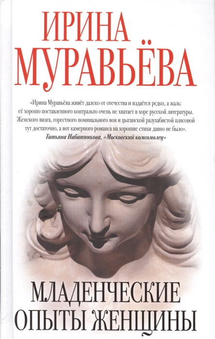 Муравьева И. Младенческие опыты женщины ирина муравьева имя женщины ева