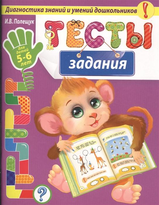 цена на Полещук И. Тесты-задания для детей 5-6 лет
