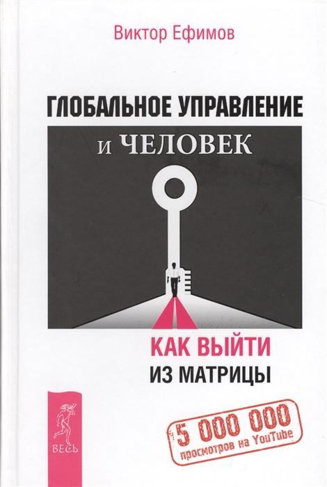 Ефимов В. Глобальное управление и человек Как выйти из матрицы владислав ефимов баухаус и конструктивизм