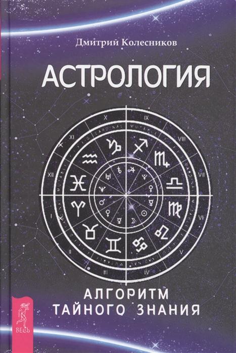 Колесников Д. Астрология Алгоритм тайного знания