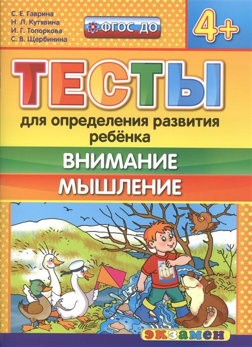 Гаврина С., Кутявина Н., Топоркова И., Щербинина С. Тесты для определения развития ребенка Внимание Мышление 4