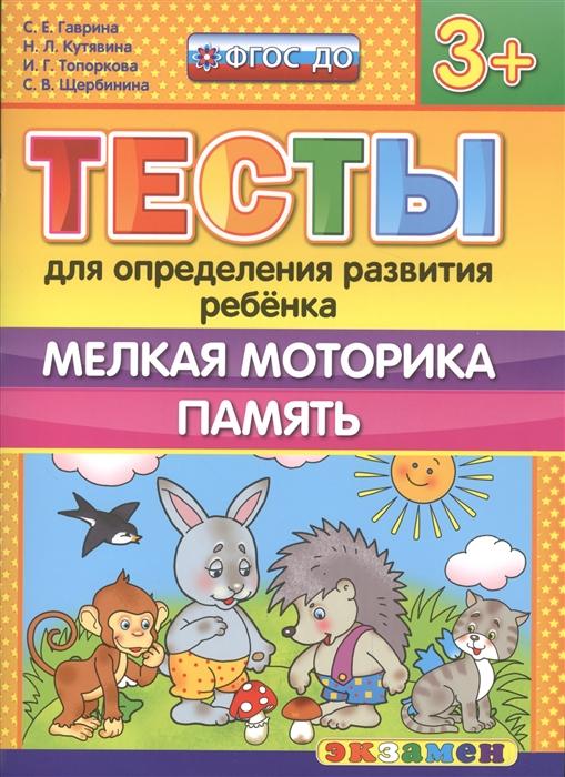 Гаврина С., Кутявина Н., Топоркова И., Щербинина С. Тесты для определения развития ребенка Мелкая моторика Память 3