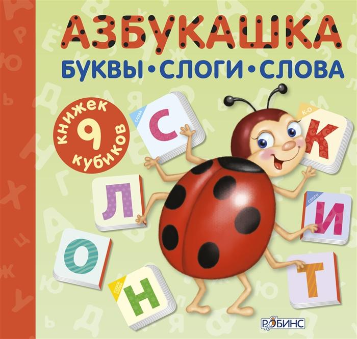 Гагарина М. (ред.) Азбукашка Буквы Слоги Слова 9 книжек-кубиков измайлова е ред мир вокруг 9 развивающих книжек кубиков