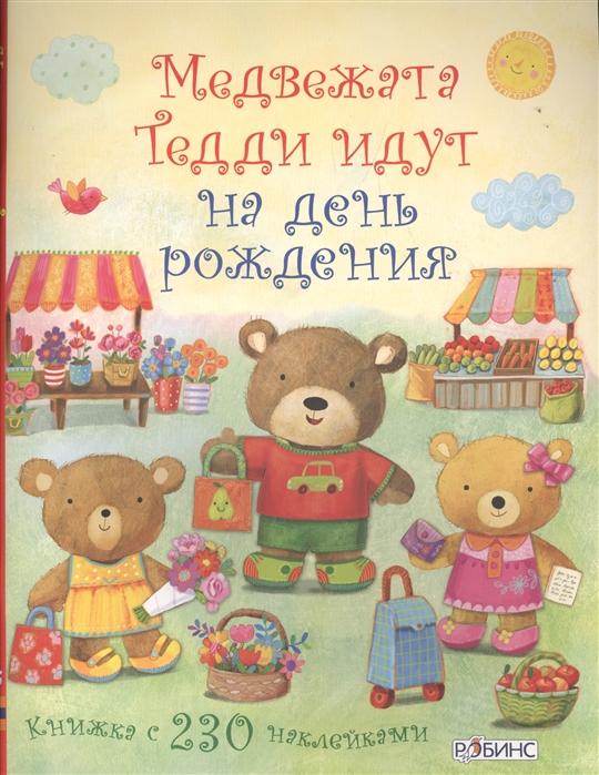 Брукс Ф. Медвежата Тедди идут на день рождения Книжка с 230 наклейками