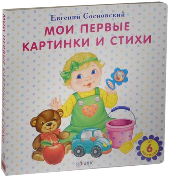 Сосновский Е. Мои первые картинки и стихи