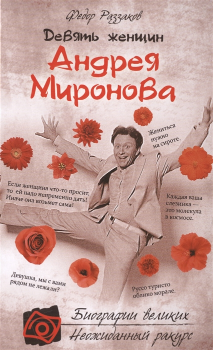 Раззаков Ф. Девять женщин Андрея Миронова