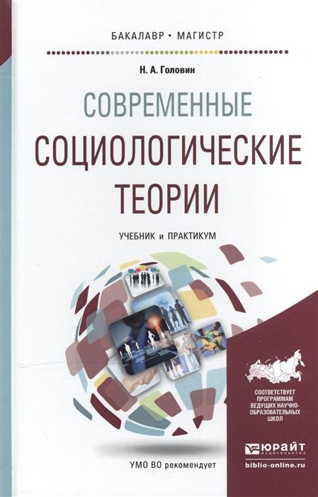 Современные социологические теории Учебник и практикум