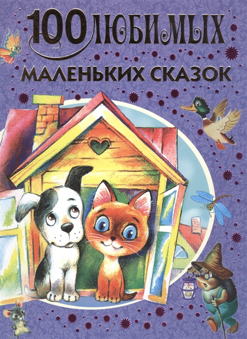 купить Маршак С., Остер Г. 100 любимых маленьких сказок по цене 576 рублей